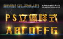 黄金字金色字体样式 PSD