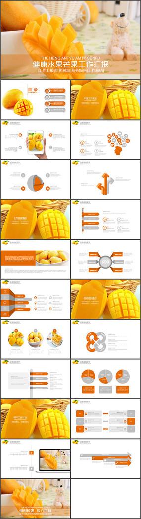 黄色水果芒果产品介绍ppt模板