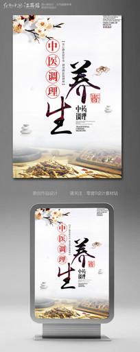 简洁传统中医养生文化海报设计