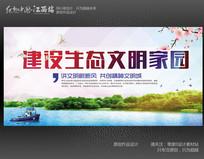 建设生态文明家园宣传海报设计