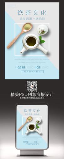 简约茶文化海报设计模版