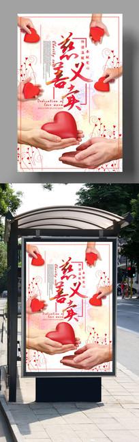 简约风格慈善义卖海报