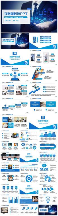 简约风互联网电子商务科技IT行业PPT
