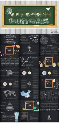 简约黑板创意教师节课件论文PPT