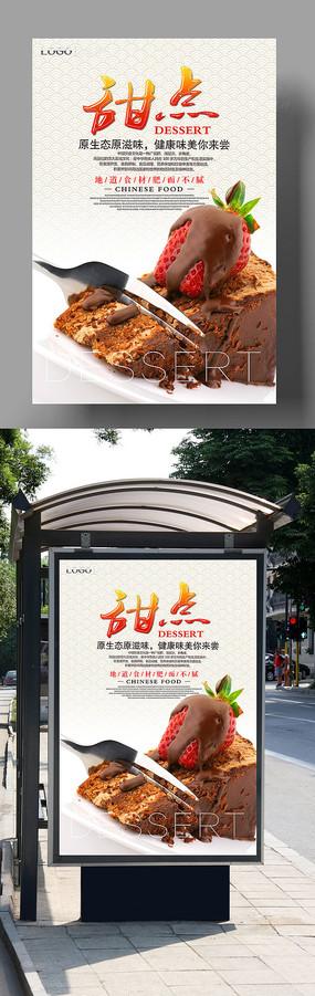 简约美食甜点餐饮海报