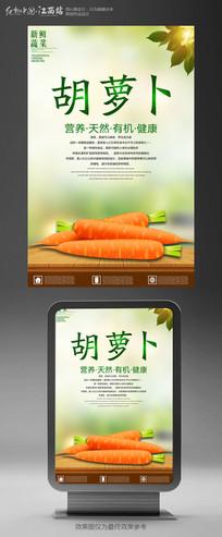 简约蔬菜之胡萝卜海报