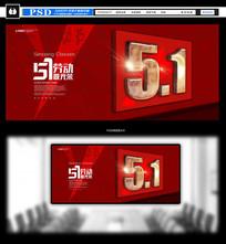 金属质感51劳动节海报