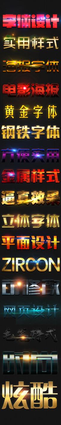 金属质感游戏字体样式