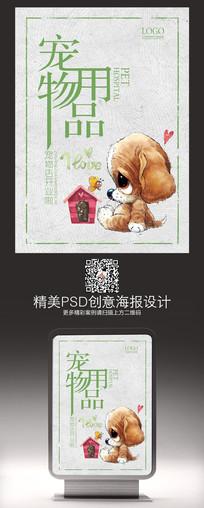 卡通宠物用品宣传促销海报