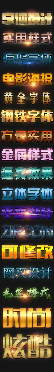 炫酷3d字体样式立体文字