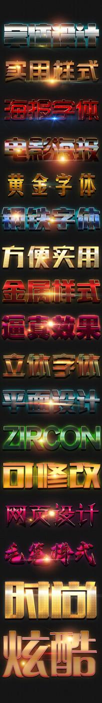 炫酷3d字体样式立体字设计
