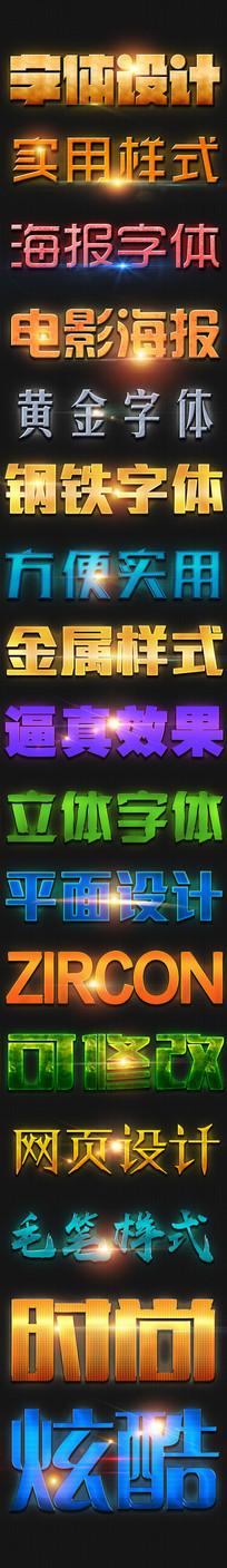 炫酷实用3d字体样式