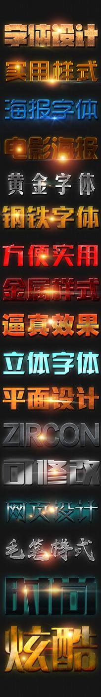 炫酷特效3d字体样式