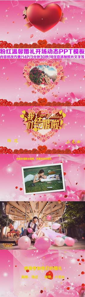 浪漫婚礼开场片头视频ppt模板 pptx