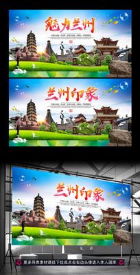 兰州旅游宣传广告背景模板设计