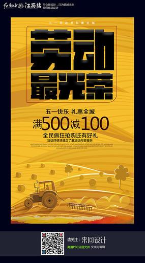 劳动节宣传海报