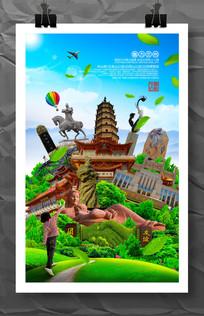 魅力兰州旅游宣传海报模板设计