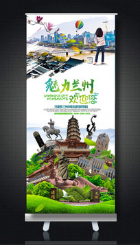 魅力兰州旅游易拉宝模板设计