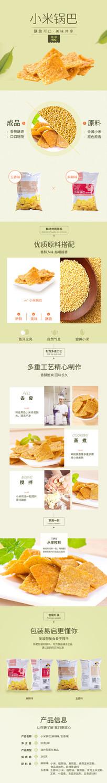 零食食品锅巴宝贝详情页