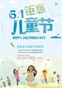 六一儿童节促销海报设计