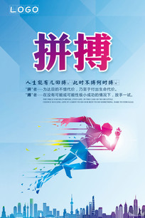 励志拼搏企业文化海报