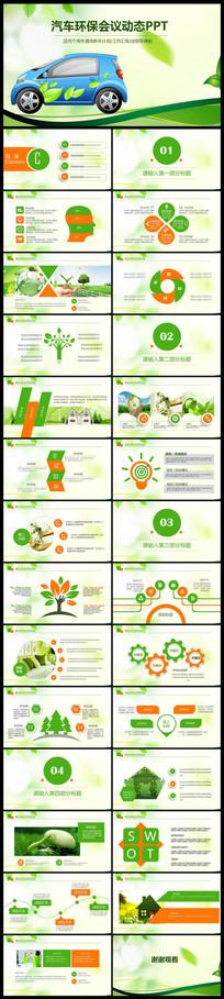 绿色环保能源汽车销售汇报工作PPT幻灯片