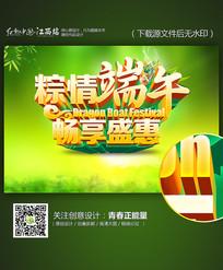 绿色清新粽情端午畅享盛惠端午节促销海报设计