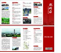 旅游五折页设计