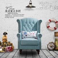 美式单人沙发淘宝主图