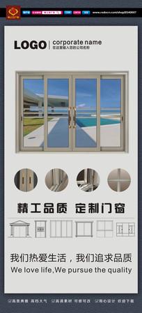 门窗定制服务宣传海报 CDR
