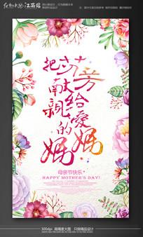 母亲节宣传海报PSD