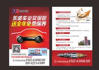 汽车保险DM宣传单