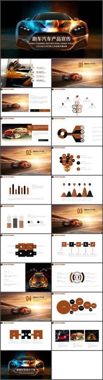 汽车跑车车子产品宣传PPT模板