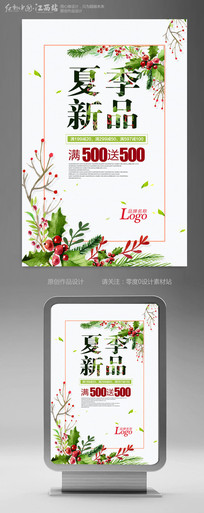 清爽夏季新品促销海报设计