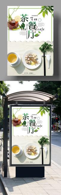 清新茶餐厅餐饮美食系列海报设计