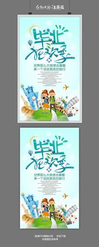 清新风毕业旅行海报设计