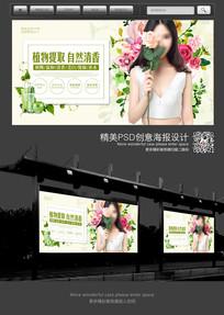 清新简约化妆品海报设计