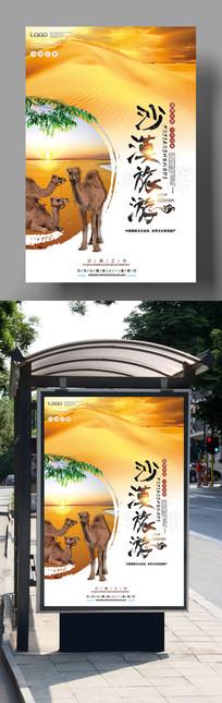 沙漠旅游沙漠印象海报