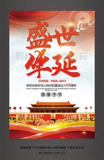 盛世华延68周年庆十一国庆节宣传海报
