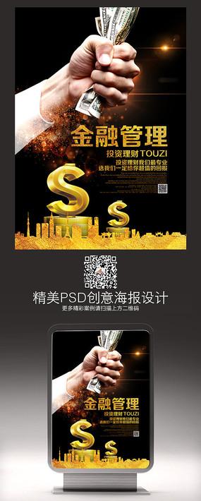 时尚黑金金融财富宣传海报