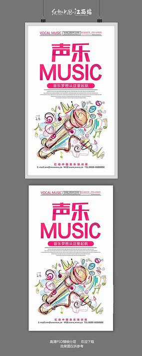 手绘寒暑假声乐音乐辅导班招生海报