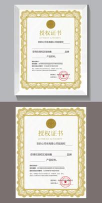 授权证书模板设计
