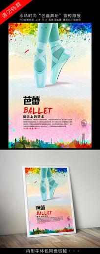 水彩芭蕾舞海报设计