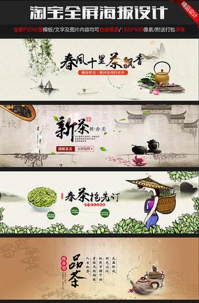 淘宝茶叶促销海报 PSD