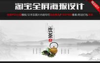 淘宝首页天猫春茶节茶叶促销海报