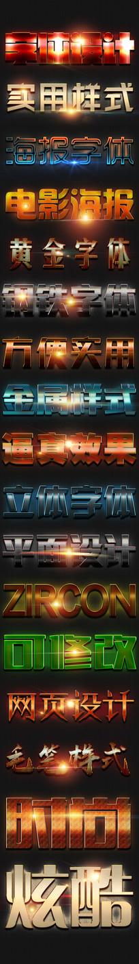 淘宝天猫促销立体金属标题文字