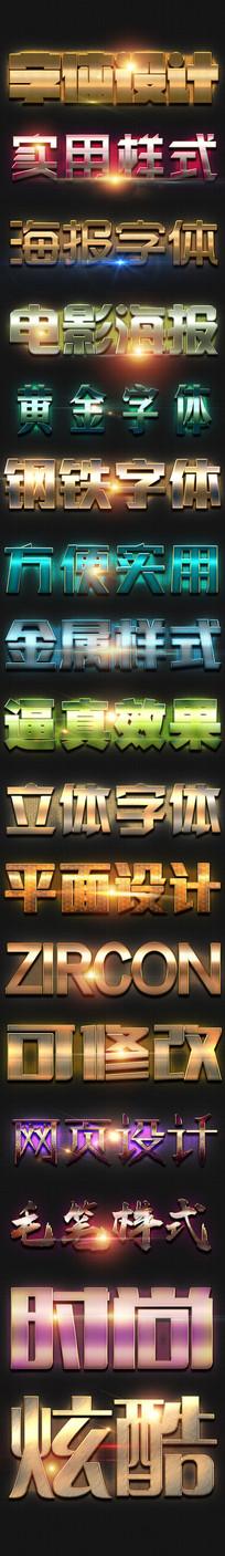淘宝天猫促销字体样式设计