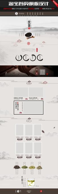 天猫春茶节茶叶淘宝首页店铺模板