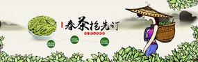 天猫春茶节茶叶预定淘宝促销海报