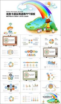 完整卡通实用幼儿教育教学课件PPT模板